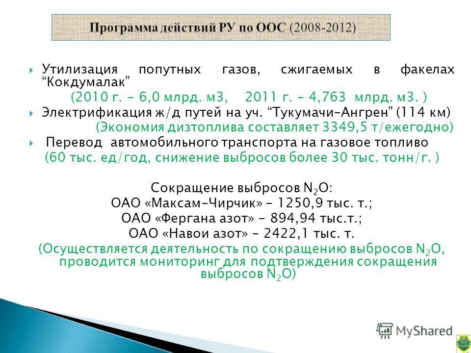 Утилизация попутных газов, сжигаемых в факелах Кокдумалак (2010 г. - 6,0 млрд. м3, 2011 г. - 4,763 млрд. м3. ) Электрификация ж/д путей на уч. Тукумачи–Ангрен (114 км) (Экономия дизтоплива составляет 3349,5 т/ежегодно) Перевод автомобильного транспор