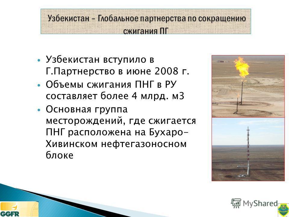 Узбекистан вступило в Г.Партнерство в июне 2008 г. Объемы сжигания ПНГ в РУ составляет более 4 млрд. м3 Основная группа месторождений, где сжигается ПНГ расположена на Бухаро- Хивинском нефтегазоносном блоке