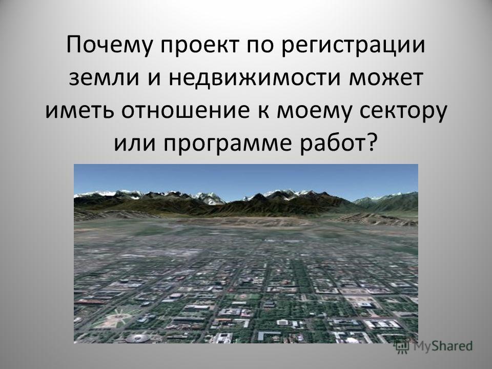 Почему проект по регистрации земли и недвижимости может иметь отношение к моему сектору или программе работ?