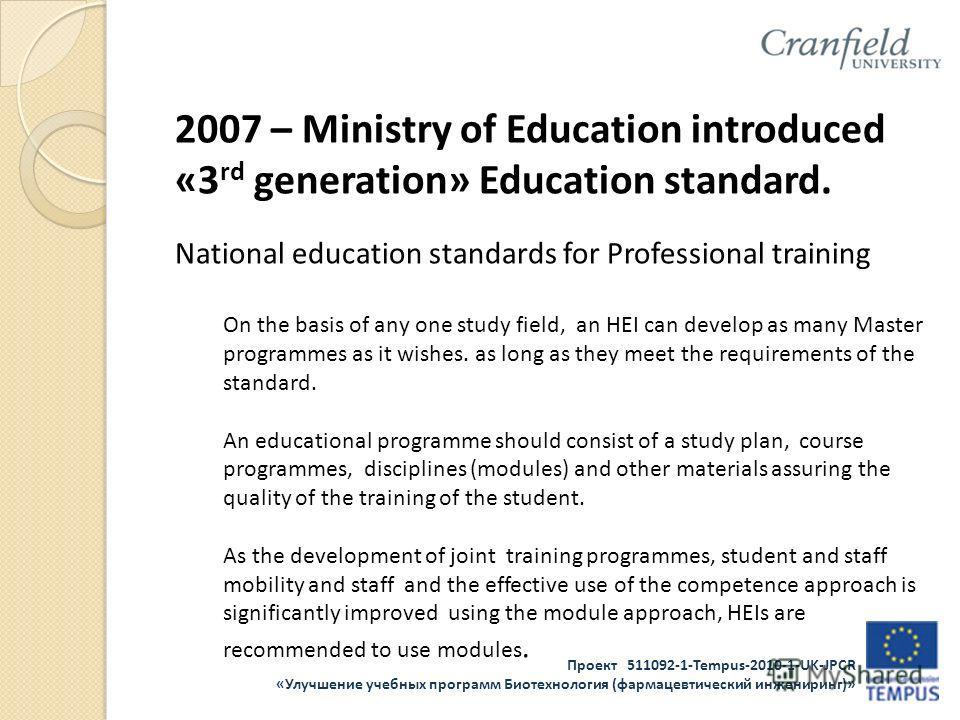 Проект 511092-1-Tempus-2010-1-UK-JPCR «Улучшение учебных программ Биотехнология (фармацевтический инжениринг)» 2007 – Ministry of Education introduced «3 rd generation» Education standard. National education standards for Professional training On the