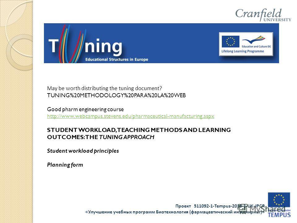 Проект 511092-1-Tempus-2010-1-UK-JPCR «Улучшение учебных программ Биотехнология (фармацевтический инжениринг)» May be worth distributing the tuning document? TUNING%20METHODOLOGY%20PARA%20LA%20WEB Good pharm engineering course http://www.webcampus.st