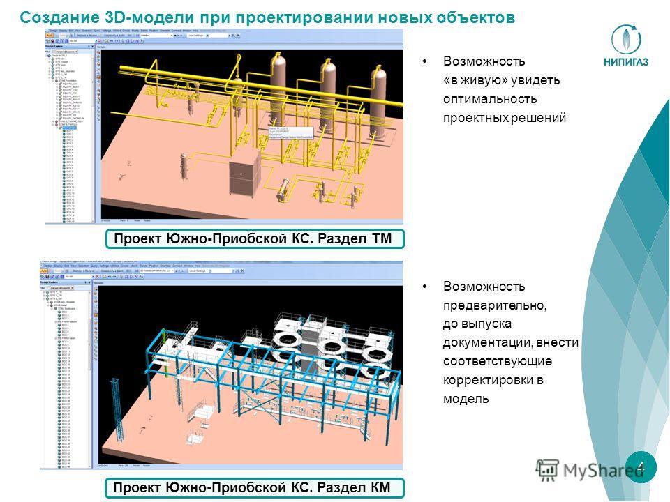 Проект Южно-Приобской КС. Раздел КМ Проект Южно-Приобской КС. Раздел ТМ Возможность «в живую» увидеть оптимальность проектных решений Возможность предварительно, до выпуска документации, внести соответствующие корректировки в модель 4 Создание 3D-мод