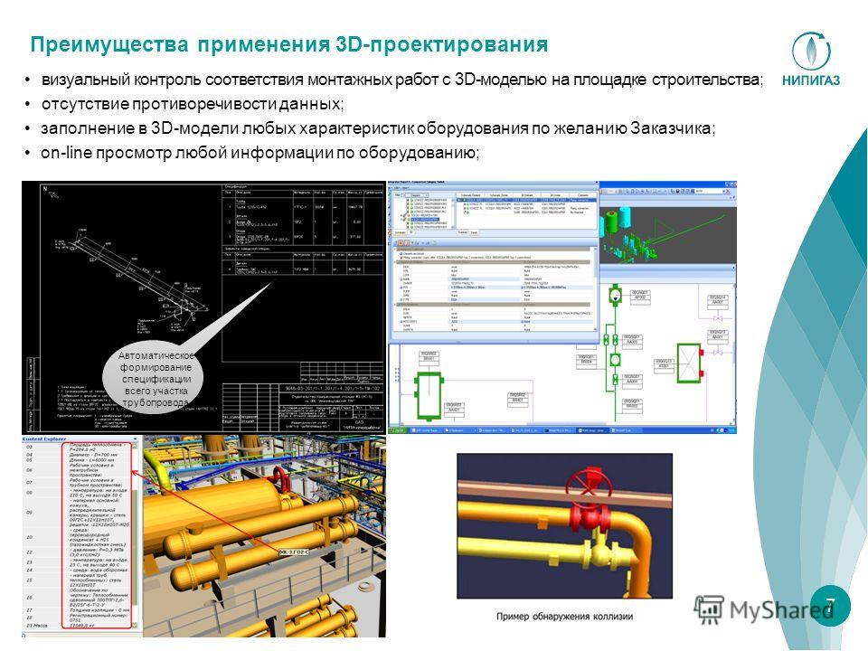 7 визуальный контроль соответствия монтажных работ с 3D-моделью на площадке строительства; отсутствие противоречивости данных; заполнение в 3D-модели любых характеристик оборудования по желанию Заказчика; on-line просмотр любой информации по оборудов