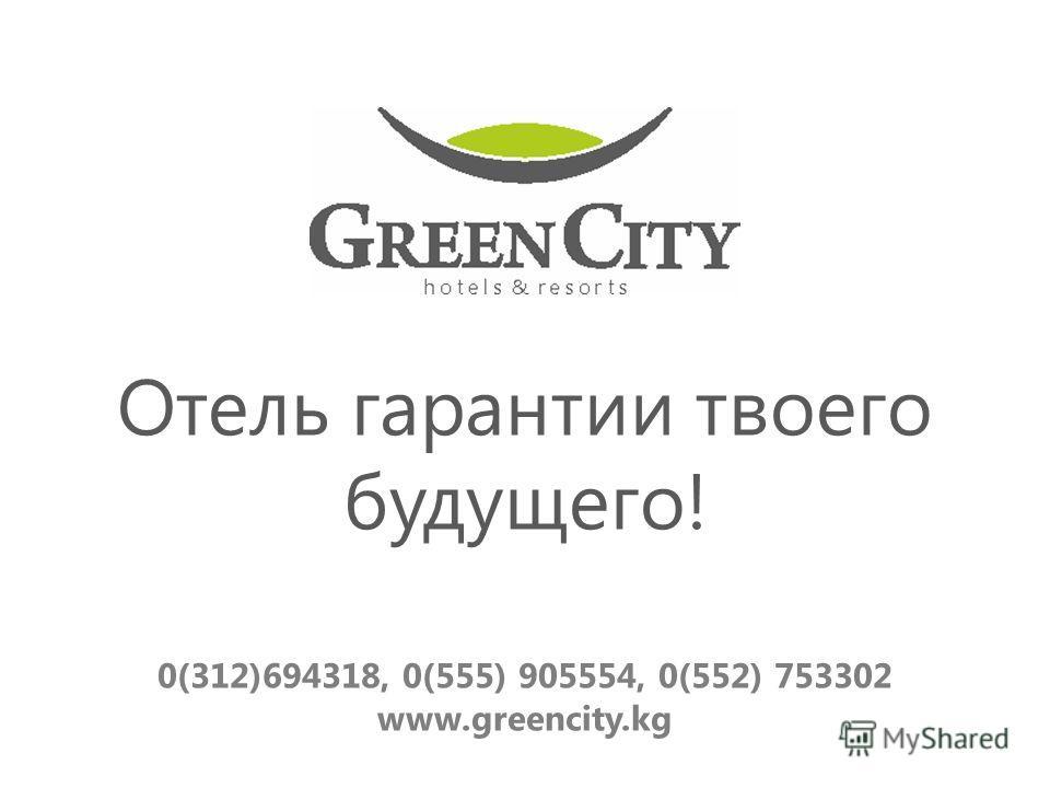 Отель гарантии твоего будущего! 0(312)694318, 0(555) 905554, 0(552) 753302 www.greencity.kg