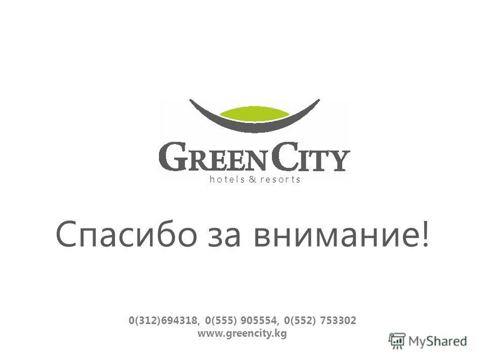 Спасибо за внимание! 0(312)694318, 0(555) 905554, 0(552) 753302 www.greencity.kg