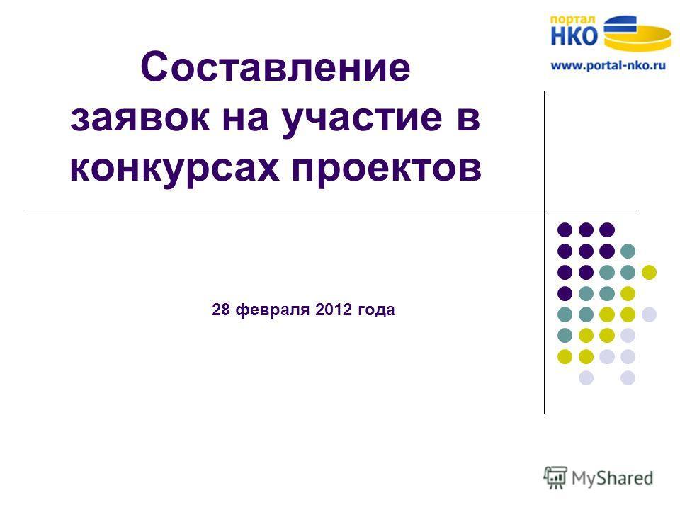 Составление заявок на участие в конкурсах проектов 28 февраля 2012 года