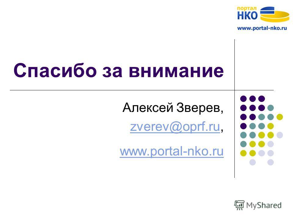 Спасибо за внимание Алексей Зверев, zverev@oprf.ruzverev@oprf.ru, www.portal-nko.ru