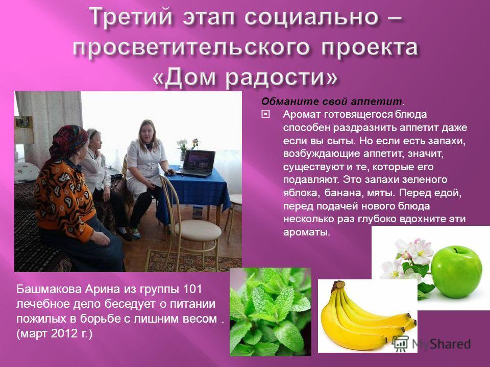 Обманите свой аппетит. Аромат готовящегося блюда способен раздразнить аппетит даже если вы сыты. Но если есть запахи, возбуждающие аппетит, значит, существуют и те, которые его подавляют. Это запахи зеленого яблока, банана, мяты. Перед едой, перед по