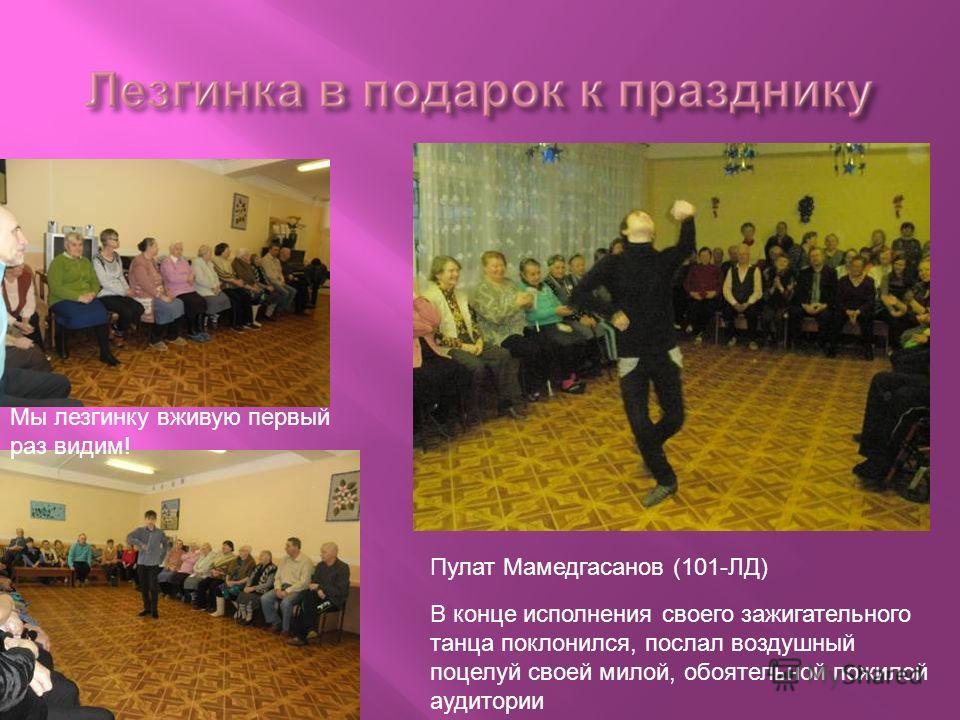 Мы лезгинку вживую первый раз видим! Пулат Мамедгасанов (101-ЛД) В конце исполнения своего зажигательного танца поклонился, послал воздушный поцелуй своей милой, обоятельной пожилой аудитории