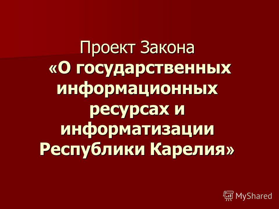 Проект Закона « О государственных информационных ресурсах и информатизации Республики Карелия »
