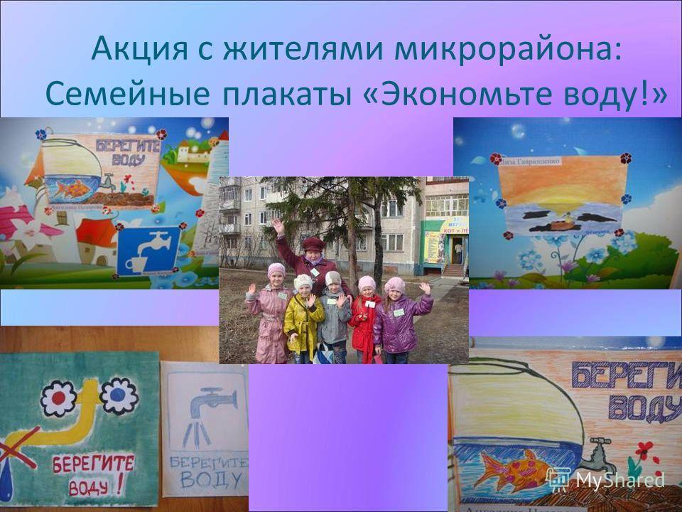 Акция с жителями микрорайона: Семейные плакаты «Экономьте воду!»