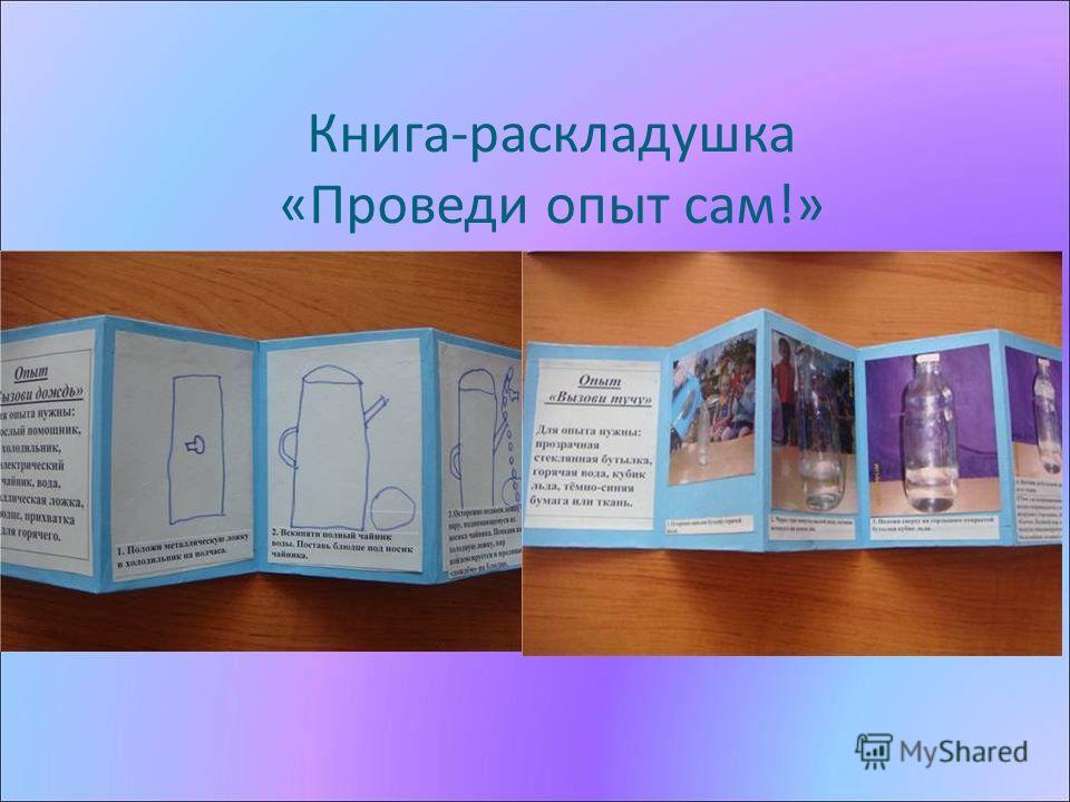 Книга-раскладушка «Проведи опыт сам!»