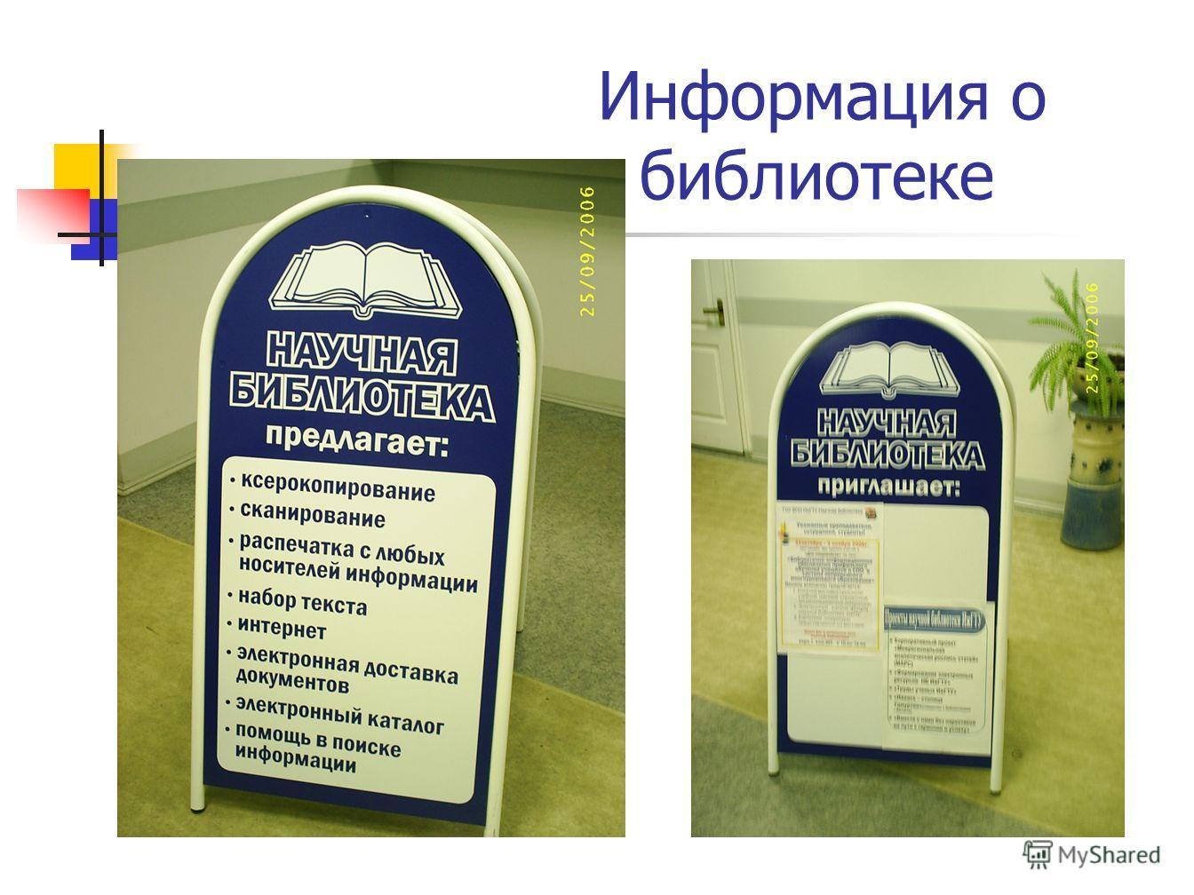 Информация о библиотеке