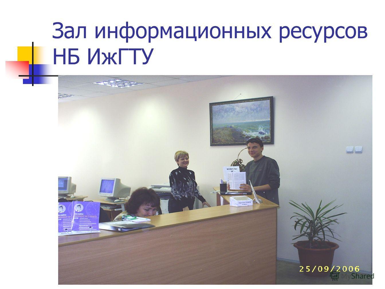 Зал информационных ресурсов НБ ИжГТУ