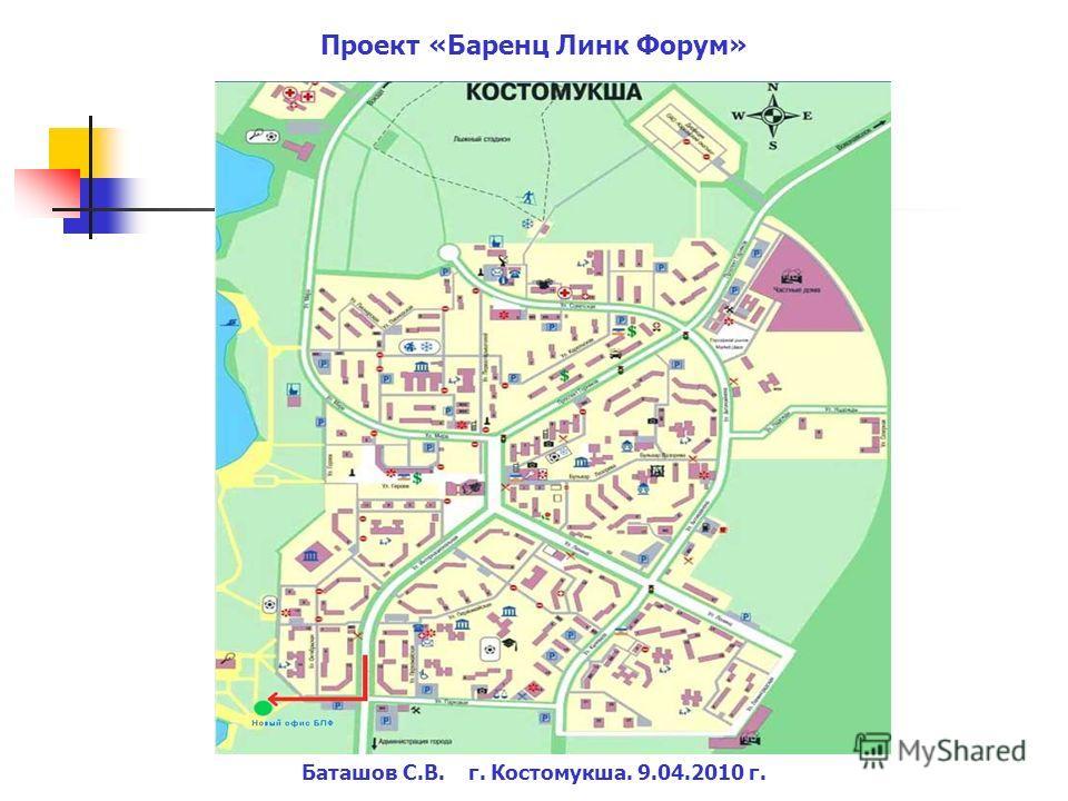 Баташов С.В. г. Костомукша. 9.04.2010 г. Проект «Баренц Линк Форум»