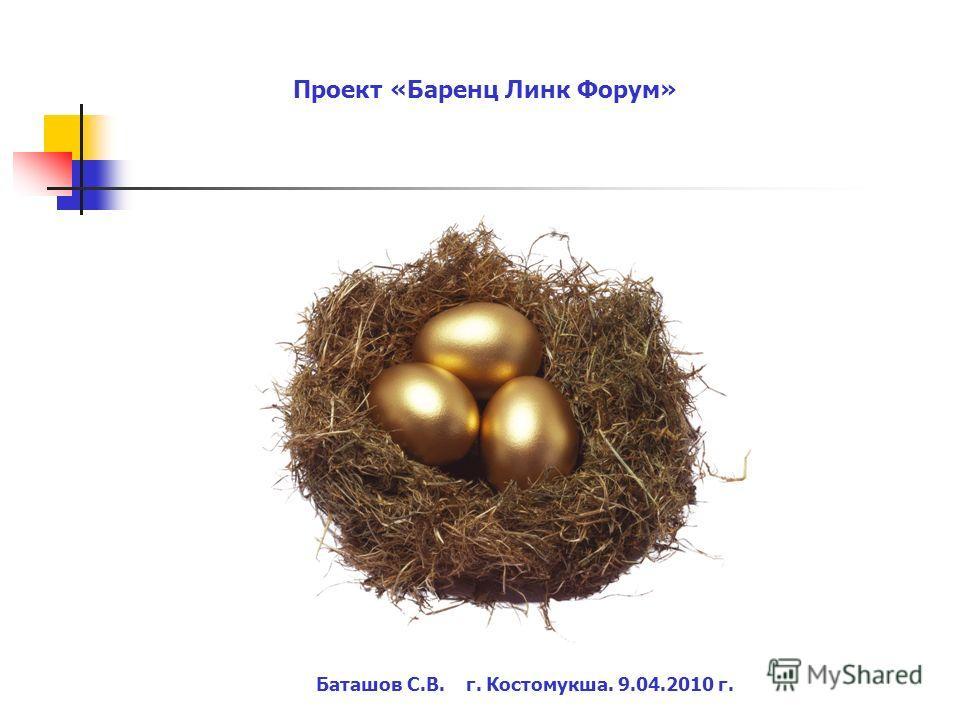 Баташов С.В. г. Костомукша. 9.04.2010 г.