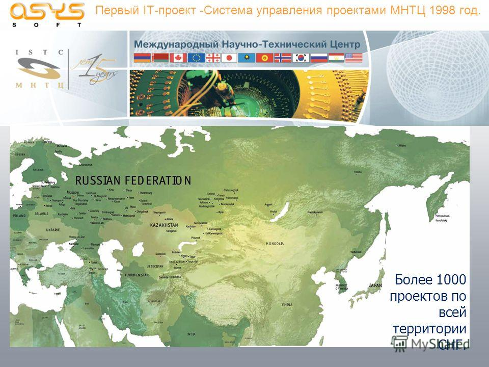 Первый IT-проект -Система управления проектами МНТЦ 1998 год. Более 1000 проектов по всей территории СНГ.