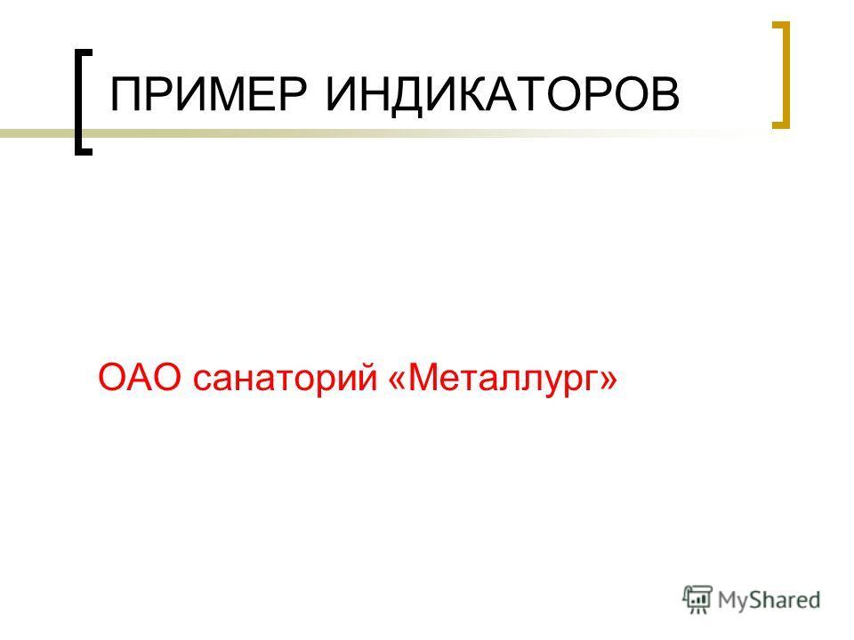 ПРИМЕР ИНДИКАТОРОВ ОАО санаторий «Металлург»