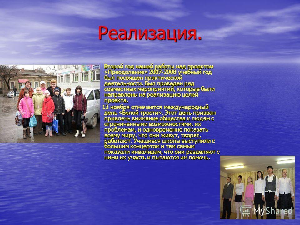 Реализация. Второй год нашей работы над проектом «Преодоление» 2007-2008 учебный год был посвящен практической деятельности. Был проведен ряд совместных мероприятий, которые были направлены на реализацию целей проекта. Второй год нашей работы над про