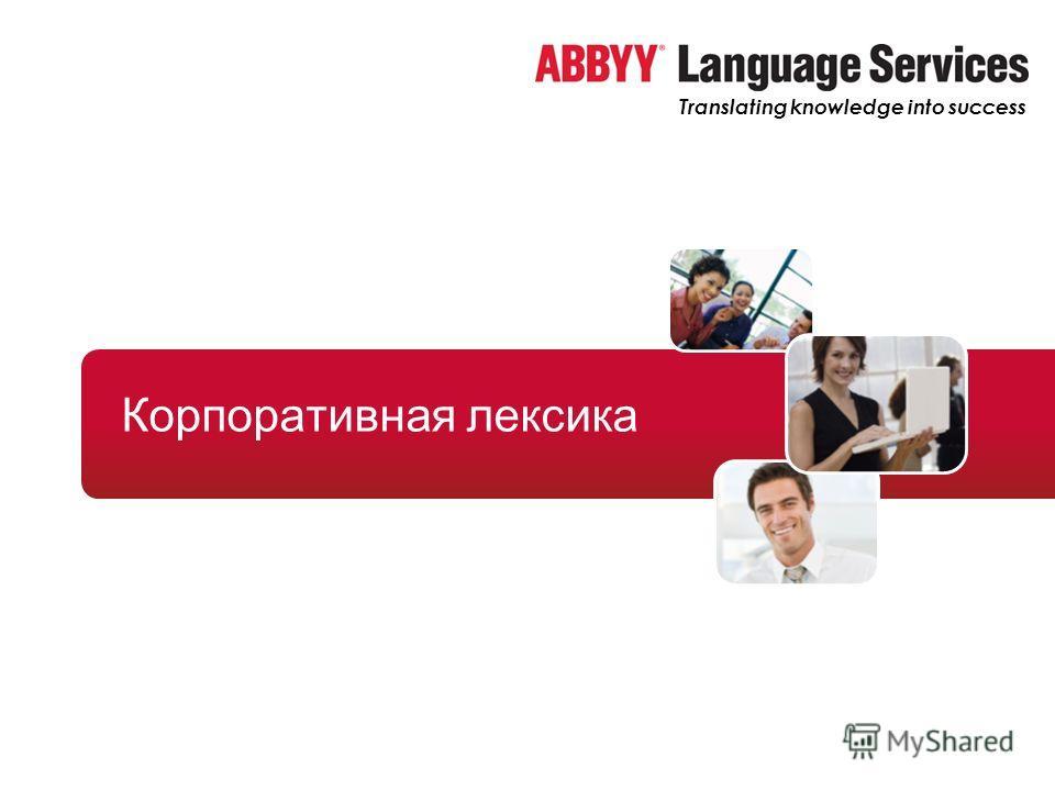 Translating knowledge into success Корпоративная лексика