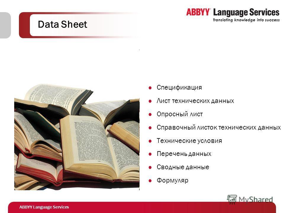 ABBYY Language Services Translating knowledge into success Data Sheet Спецификация Лист технических данных Опросный лист Справочный листок технических данных Технические условия Перечень данных Сводные данные Формуляр
