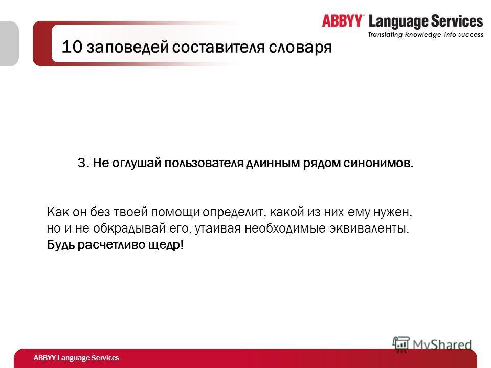 ABBYY Language Services Translating knowledge into success 10 заповедей составителя словаря 3. Не оглушай пользователя длинным рядом синонимов. Как он без твоей помощи определит, какой из них ему нужен, но и не обкрадывай его, утаивая необходимые экв