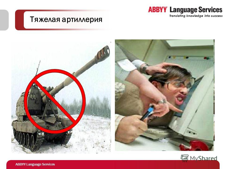 ABBYY Language Services Translating knowledge into success Тяжелая артиллерия