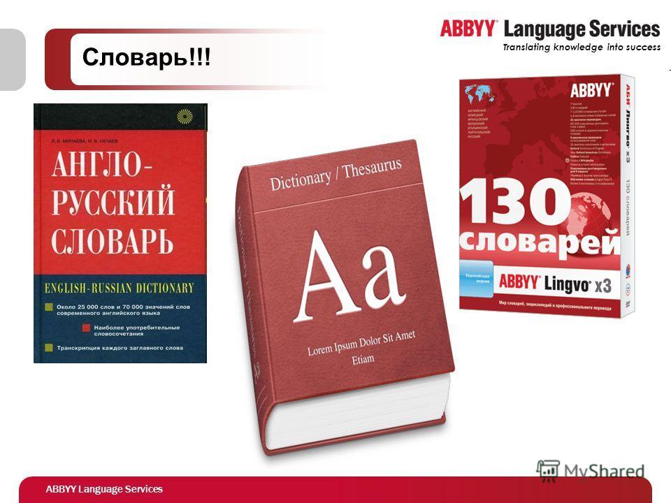 ABBYY Language Services Translating knowledge into success Словарь!!!