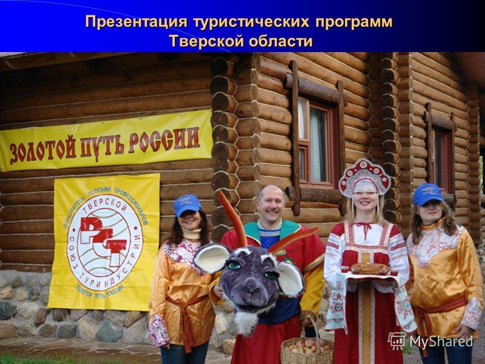 Презентация туристических программ Тверской области