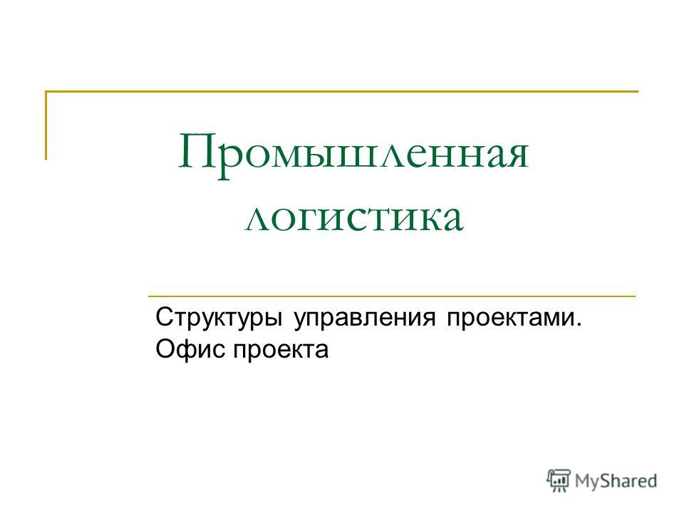 Промышленная логистика Структуры управления проектами. Офис проекта