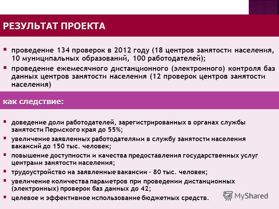 проведение 134 проверок в 2012 году (18 центров занятости населения, 10 муниципальных образований, 100 работодателей); проведение ежемесячного дистанционного (электронного) контроля баз данных центров занятости населения (12 проверок центров занятост