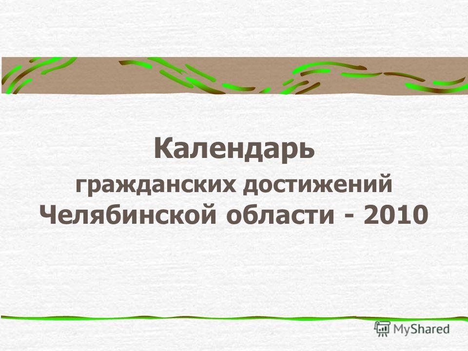 Календарь гражданских достижений Челябинской области - 2010