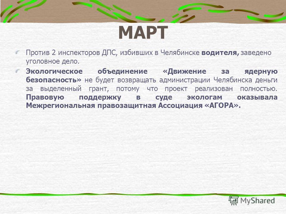 МАРТ Против 2 инспекторов ДПС, избивших в Челябинске водителя, заведено уголовное дело. Экологическое объединение «Движение за ядерную безопасность» не будет возвращать администрации Челябинска деньги за выделенный грант, потому что проект реализован