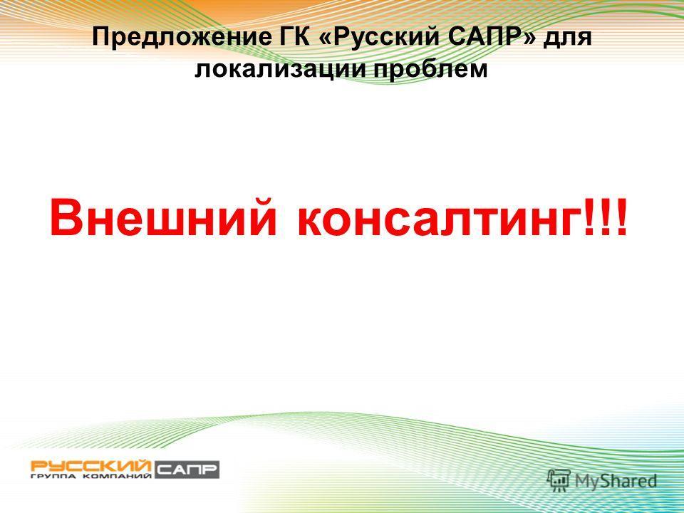 Предложение ГК «Русский САПР» для локализации проблем Внешний консалтинг!!!