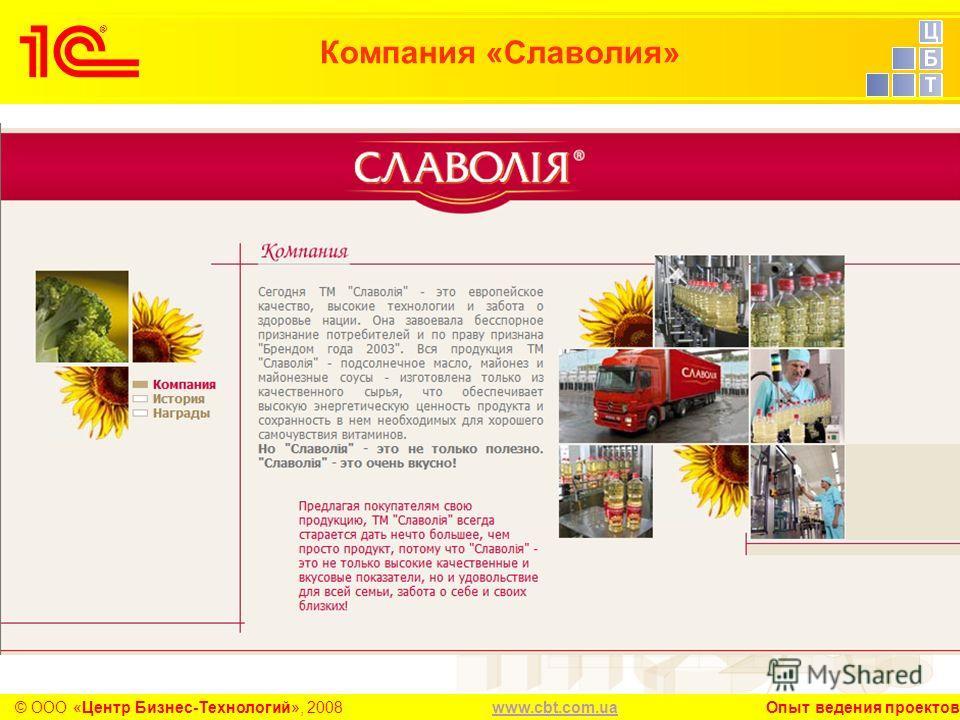 www.cbt.com.uawww.cbt.com.ua Опыт ведения проектов© ООО «Центр Бизнес-Технологий», 2008 Компания «Славолия»