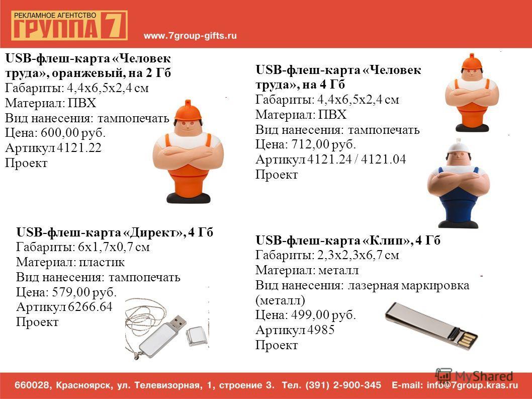 USB-флеш-карта «Человек труда», оранжевый, на 2 Гб Габариты: 4,4х6,5х2,4 см Материал: ПВХ Вид нанесения: тампопечать Цена: 600,00 руб. Артикул 4121.22 Проект USB-флеш-карта «Директ», 4 Гб Габариты: 6x1,7x0,7 см Материал: пластик Вид нанесения: тампоп