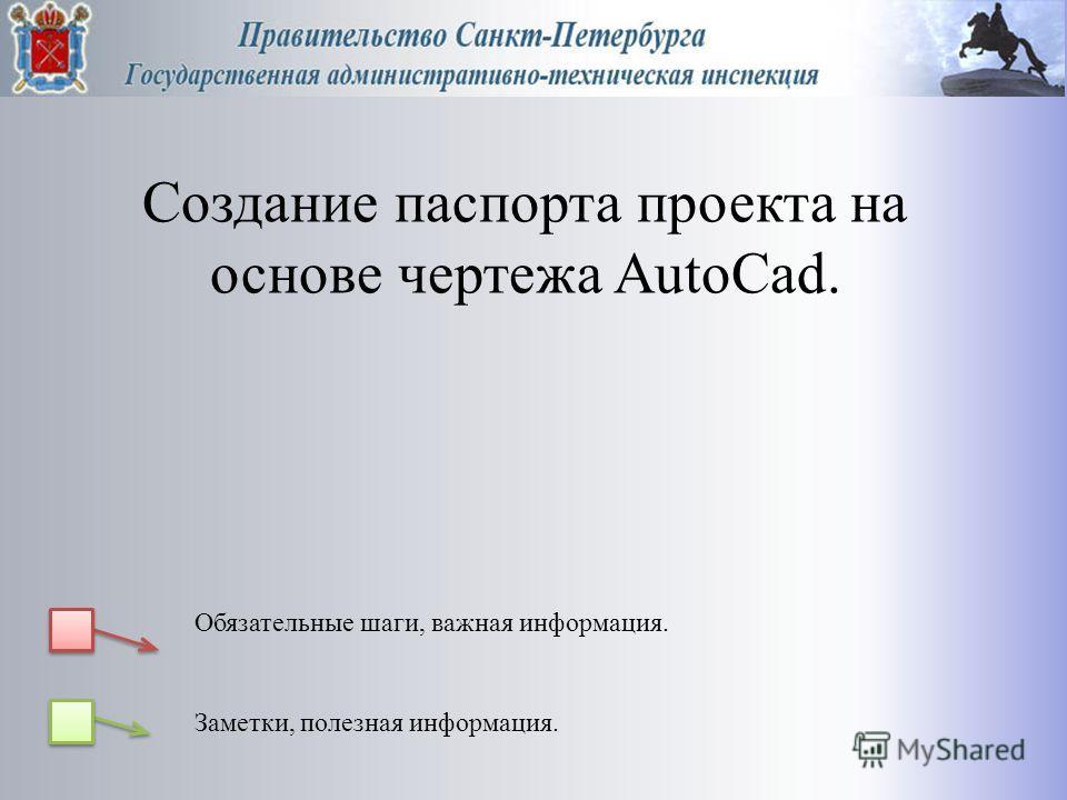 Заметки, полезная информация. Обязательные шаги, важная информация. Создание паспорта проекта на основе чертежа AutoCad.