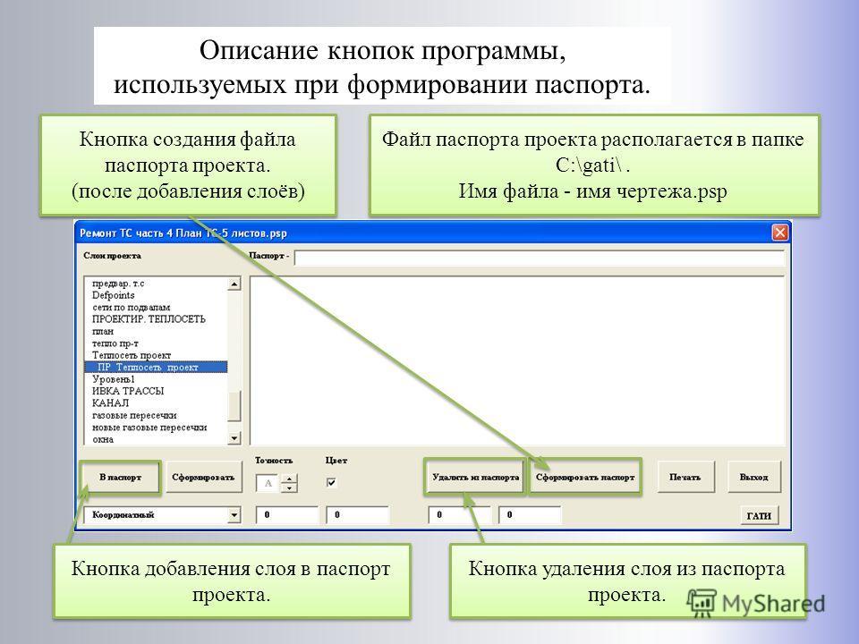 Кнопка создания файла паспорта проекта. (после добавления слоёв) Файл паспорта проекта располагается в папке C:\gati\. Имя файла - имя чертежа.psp Описание кнопок программы, используемых при формировании паспорта. Кнопка добавления слоя в паспорт про