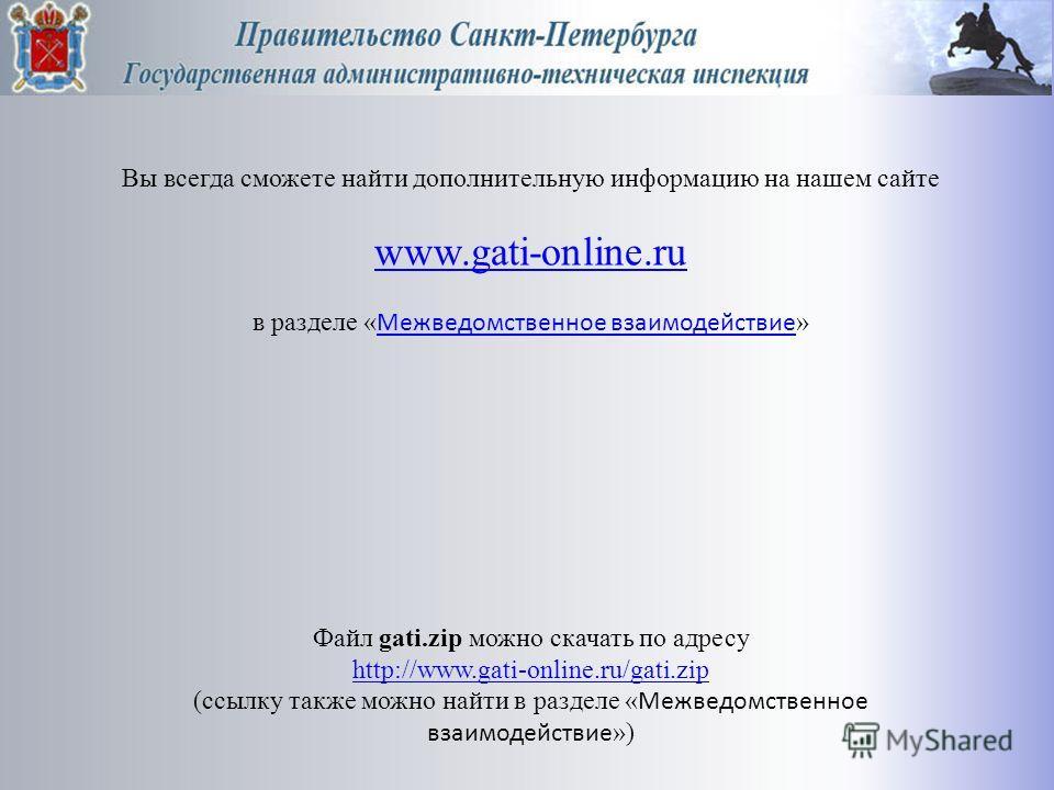 Вы всегда сможете найти дополнительную информацию на нашем сайте www.gati-online.ru в разделе « Межведомственное взаимодействие » Межведомственное взаимодействие Файл gati.zip можно скачать по адресу http://www.gati-online.ru/gati.zip (ссылку также м