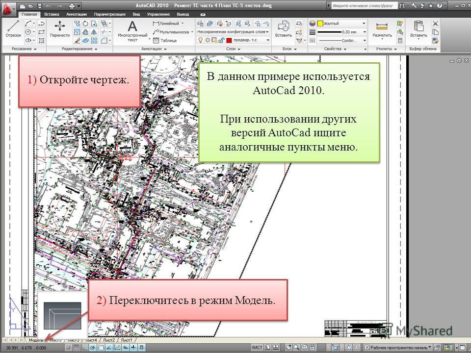 2) Переключитесь в режим Модель. 1) Откройте чертеж. В данном примере используется AutoCad 2010. При использовании других версий AutoCad ищите аналогичные пункты меню.
