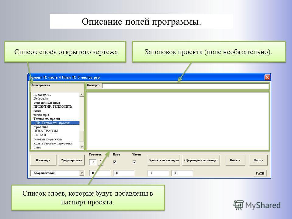 Список слоёв открытого чертежа.Заголовок проекта (поле необязательно). Описание полей программы. Список слоев, которые будут добавлены в паспорт проекта.