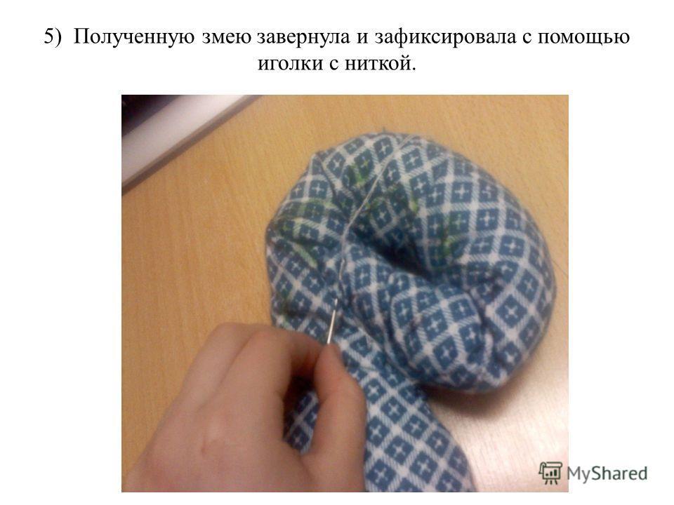 5) Полученную змею завернула и зафиксировала с помощью иголки с ниткой.