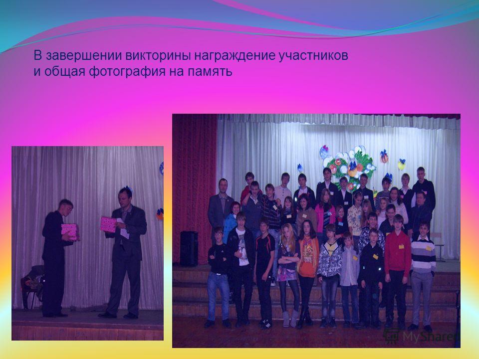В завершении викторины награждение участников и общая фотография на память