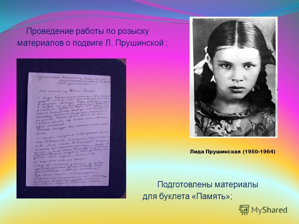 Проведение работы по розыску материалов о подвиге Л. Прушинской ; Лида Прушинская (1950-1964) Подготовлены материалы для буклета «Память»;