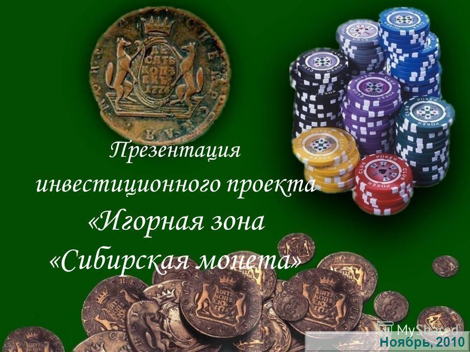 Презентация инвестиционного проекта «Игорная зона «Сибирская монета» 1 Ноябрь, 2010
