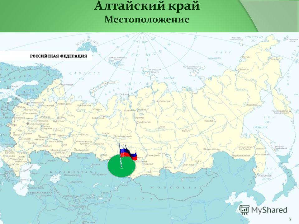 2 Алтайский край Местоположение