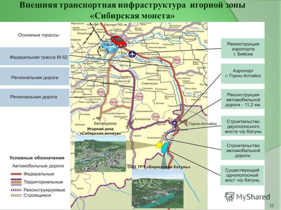 20 Внешняя транспортная инфраструктура игорной зоны «Сибирская монета»