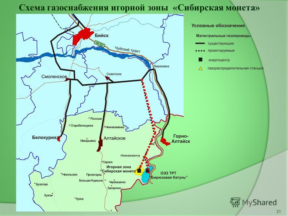 Схема газоснабжения игорной зоны «Сибирская монета» 21