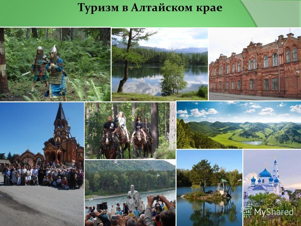 Туризм в Алтайском крае 4