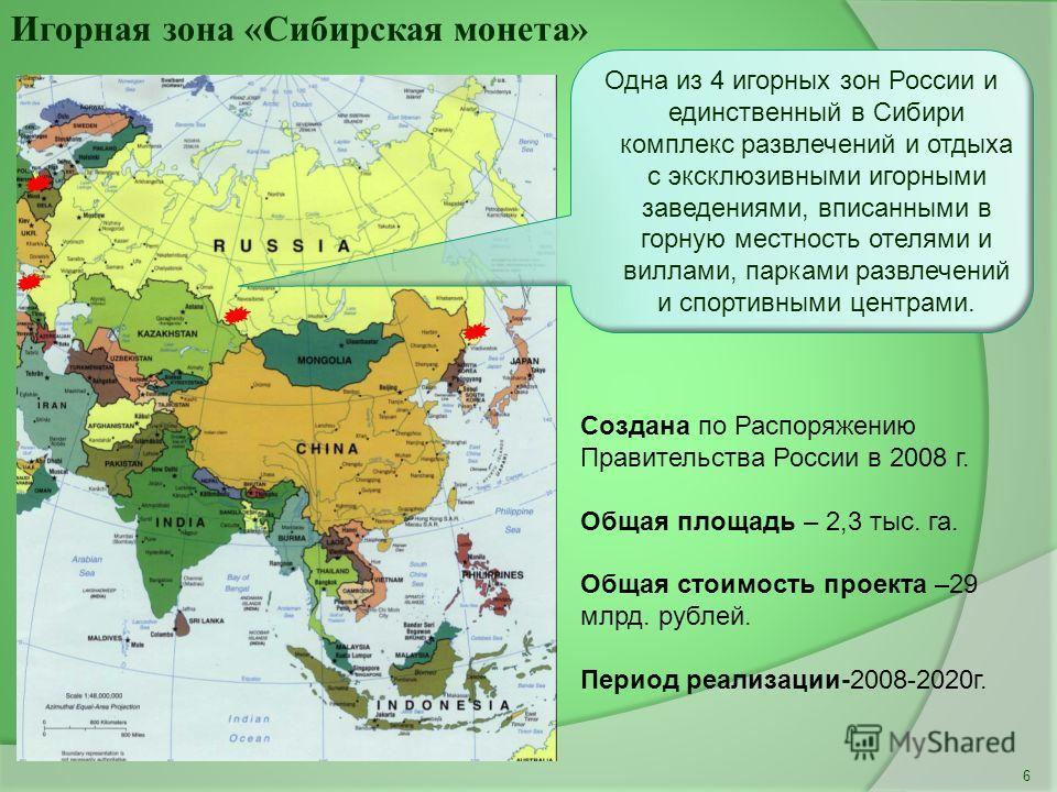 Игорная зона «Сибирская монета» Одна из 4 игорных зон России и единственный в Сибири комплекс развлечений и отдыха с эксклюзивными игорными заведениями, вписанными в горную местность отелями и виллами, парками развлечений и спортивными центрами. Созд